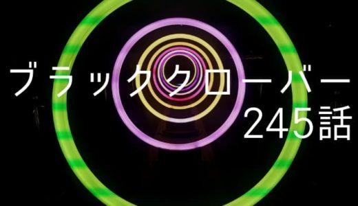 ブラッククローバー ネタバレ感想 最新245話【ヤミの新技 闇魔法 黒月、闇纏・居合斬りがダンテを圧倒!】