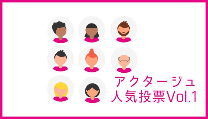 アクタージュ 第1回キャラクター人気投票結果まとめ【2位は夜凪景!1位は...】