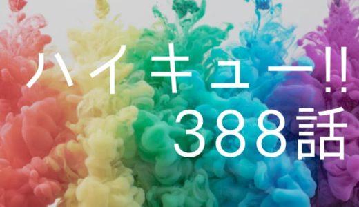 ハイキュー ネタバレ感想 最新388話【触らない選択とは?影山飛雄の贅沢すぎる戦法が炸裂する!】