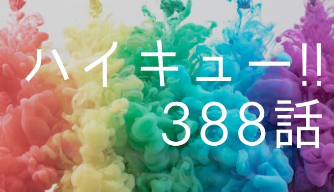 ハイキューネタバレ感想 最新388話