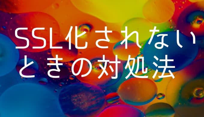 【SSL化されない】常時SSL化作業を行ったのに保護されていませんと表示された場合の対処法
