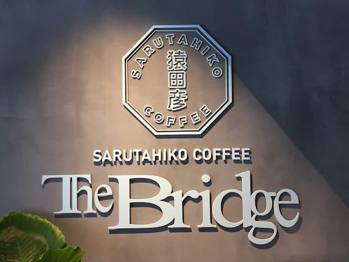猿田彦珈琲 The Bridge 原宿駅店