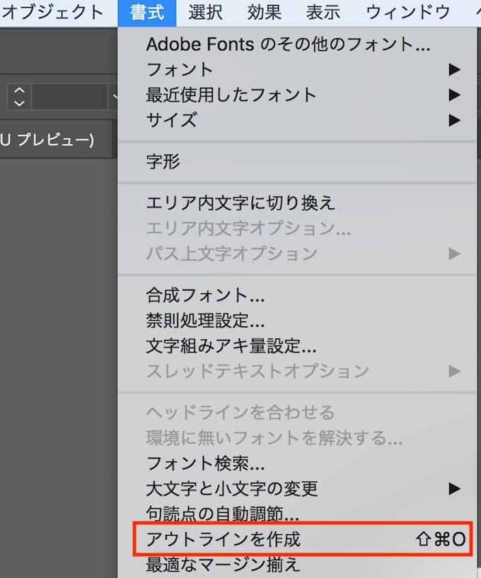 SVGをアウトライン化