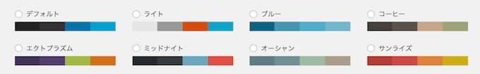 wordpres管理画面の配色デフォルト