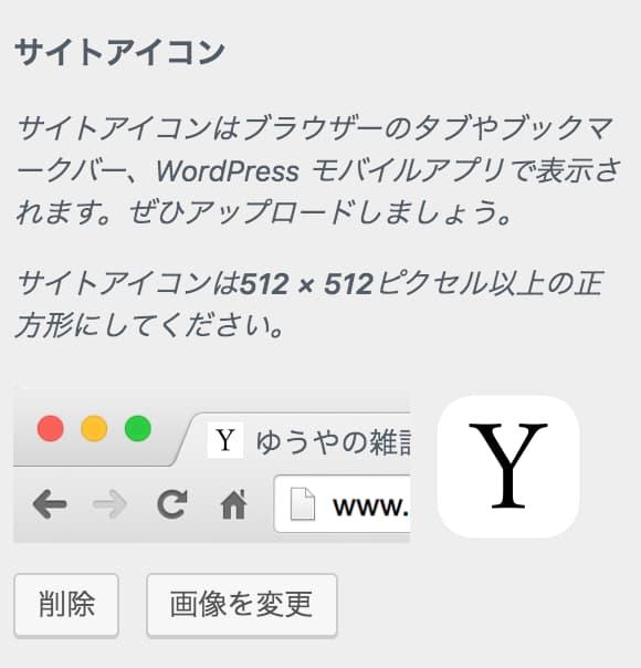 wordpressでファビコンを設定する方法