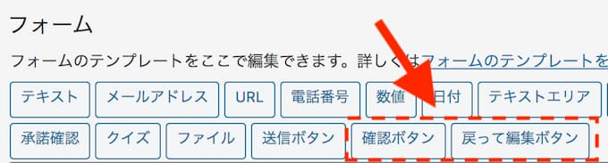 Contact Form 7で確認画面作成