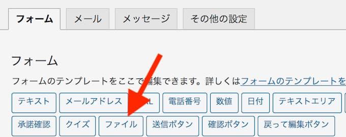 Contact Form 7で画像添付