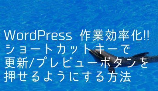 【WordPress 作業効率化】ショートカットキーでプレビュー/更新ボタンを押せるようにする方法