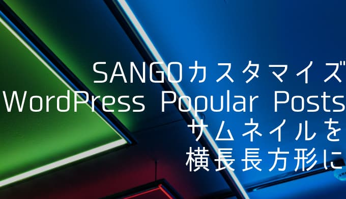 【SANGOカスタマイズ】WordPress Popular Postsのサムネイル画像を横長長方形にする方法