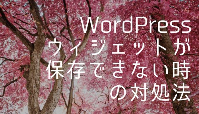 【WordPress】ウィジェットが保存できないときの対処法
