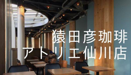 猿田彦珈琲 アトリエ仙川店の情報まとめ【仙川のNo.1カフェ!】