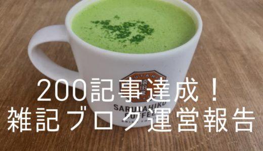 【雑記ブログ運営報告】200記事達成時の総アクセス数・総収益を公開!