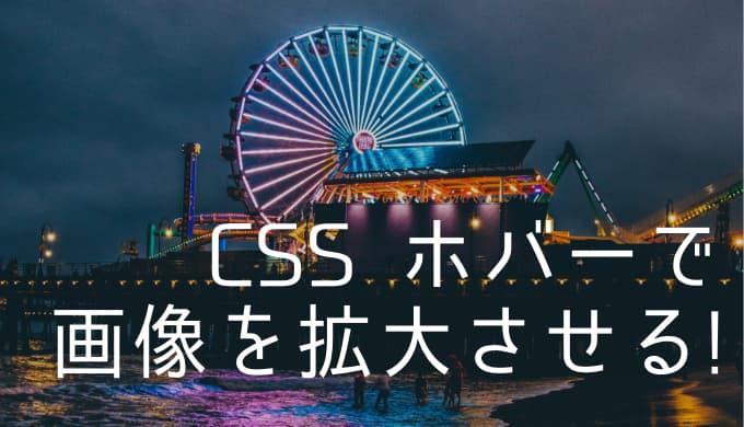 【CSS】ホバーで画像を拡大させる方法