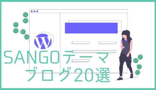 【WordPress】SANGOテーマを使っているブログ・メディア20選