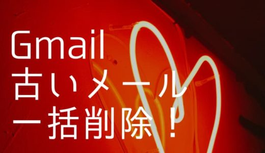 【Gmail】古いメールを一括削除する方法。期間指定検索で絞り込みをかける方法とは?