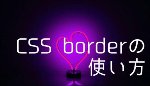 【初心者向け】CSSのborderの使い方やデモを紹介!