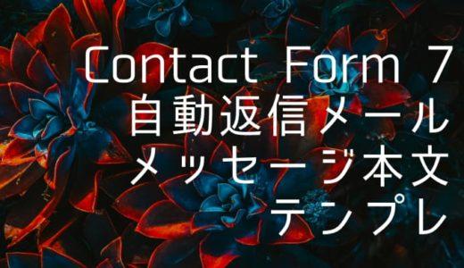 【Contact Form 7】 自動返信メールのメッセージ本文のテンプレはこれだ!