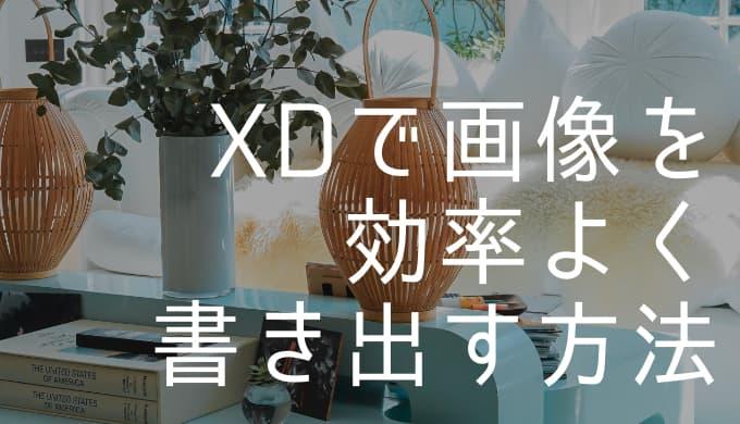 【XD】画像を効率よく書き出す方法