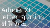 XDでletter-spacingを計算する方法