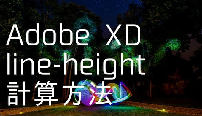 XDでline-heightを計算する方法