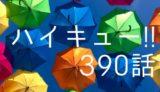 ハイキュー ネタバレ感想 最新390話
