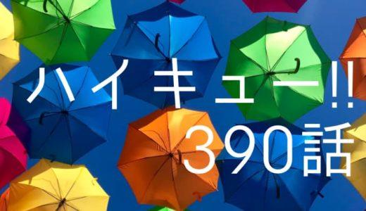 ハイキュー ネタバレ感想 最新390話【宮侑が三刀流に?超ハイブリッドサーブ初披露目!】