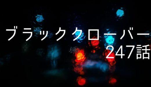 ブラッククローバー ネタバレ感想 最新247話【精霊守敗れる!ラック vs ダークディサイプル スヴェンキン開戦】