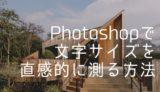 【Photoshop】文字サイズを直感的に測る方法