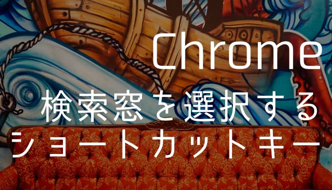 【Chrome/Mac】ブラウジングが100倍快適になる!検索窓を選択するショートカットキーとは?