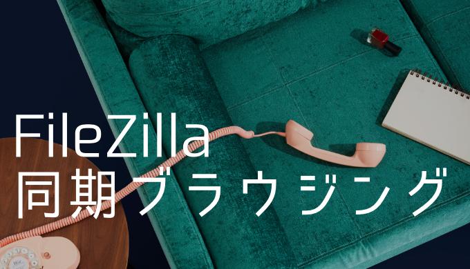 FileZillaで同期ブラウジングを設定する方法