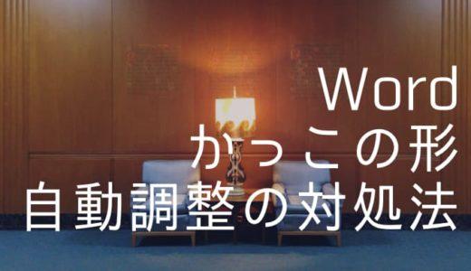 【Word】かっこやかぎかっこの形が勝手に変換されてしまう時の対処法とは?