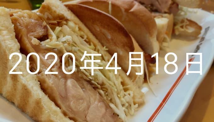 【4月18日の日記】コメダの「あみ焼きチキンホットサンド」初めて食べたで