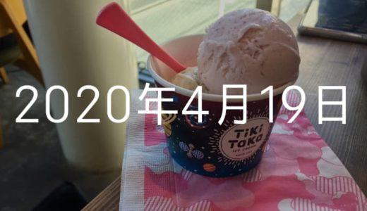 【4月19日の日記】SUUMO「未来に寄り添う部屋探し」に思わず涙がちょちょぎれた