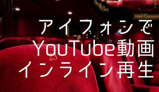 【インライン再生】iOSでYouTube動画を全画面表示させない方法