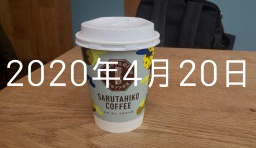 【4月20日の日記】猿田彦珈琲テイクアウトのみに。ぴえんぴえんぱおん