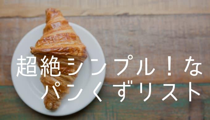 【コピペ】超絶シンプル!なパンくずリストの作り方