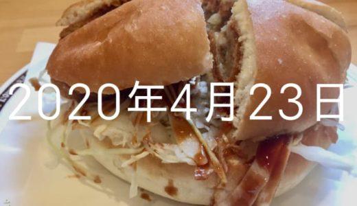 【4月23日の日記】実家から救援物資「やきそば弁当」8つ届いた!