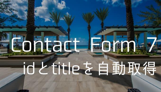 【Contact Form 7】ショートコードのidとtitleを自動取得する方法