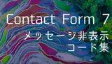 【Contact Form 7】 エラー/送信成功メッセージを非表示にする方法