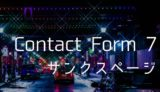 Contact From 7でサンクスページを作る方法