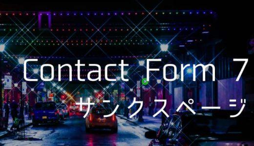 【Contact Form 7】サンクスページをたったの2ステップで実装!