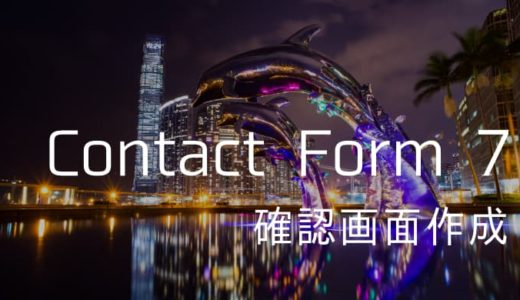 【Contact Form 7】確認画面を作るなら、「Contact Form 7 add confirm」で!