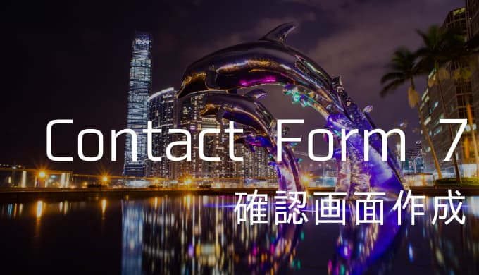 Contact Form 7で確認画面を作る方法