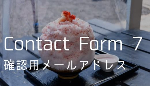 【Contact Form 7】メールアドレス確認機能をコピペで作る方法
