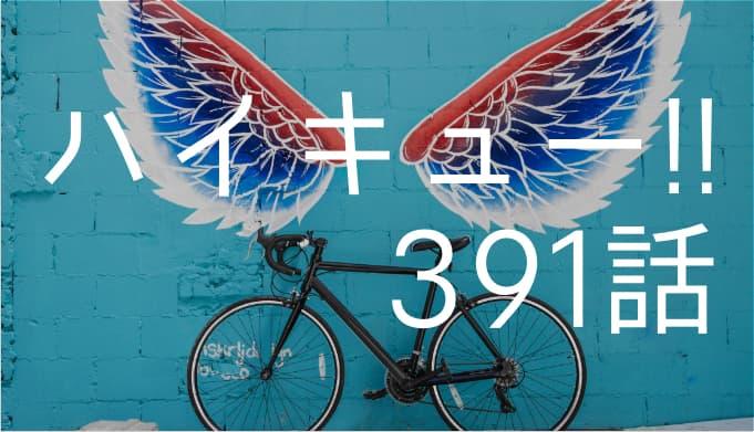 ハイキュー ネタバレ感想 最新391話