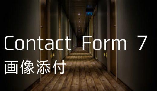 【Contact Form 7】画像やPDFなど、ファイルアップロード機能の設定方法