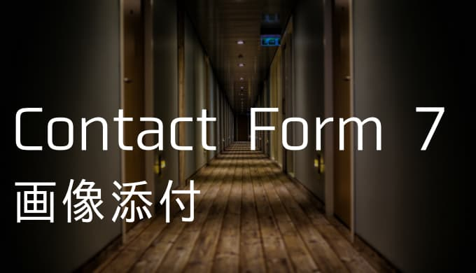 【Contact Form 7】画像添付する方法
