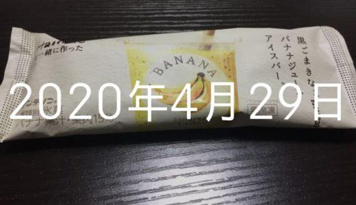 【2020年4月29日の日記】バナナジュースアイスバー?美味しいよね。序盤中盤終盤、隙がないと思うよ