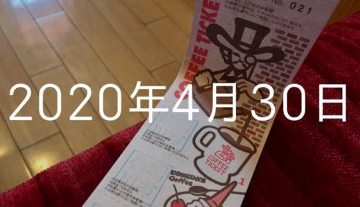 【2020年4月30日の日記】コメダのコーヒーチケット購入!(有効期限なし)