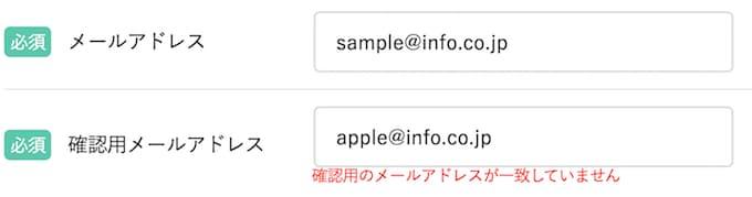 Contact Form 7でメールアドレス再入力欄